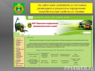 На сайте www: podolskmis.ru постоянно размещаются результаты определения потреби