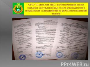 ФГБУ «Подольская МИС» на безвозмездной основе оказывает консультационные услуги