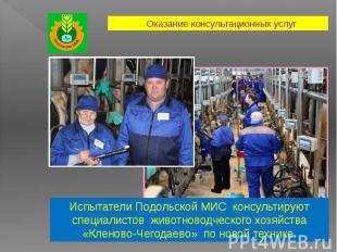 Испытатели Подольской МИС консультируют специалистов животноводческого хозяйства