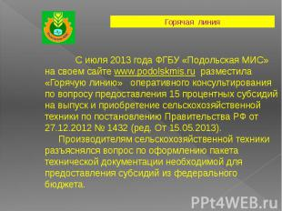 С июля 2013 года ФГБУ «Подольская МИС» на своем сайте www.podolskmis.ru размести
