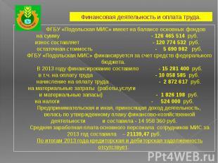 ФГБУ «Подольская МИС» имеет на балансе основных фондовна сумму - 126 465 514 руб