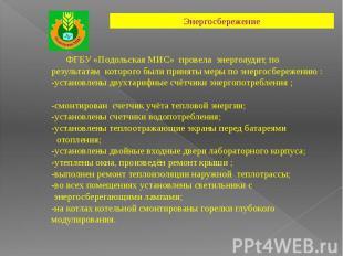 ФГБУ «Подольская МИС» провела энергоаудит, по результатам которого были приняты