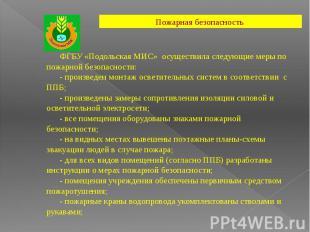 ФГБУ «Подольская МИС» осуществила следующие меры по пожарной безопасности: - про