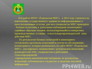 Вся работа ФГБУ «Подольская МИС» в 2013 году строилась на выполнении государстве