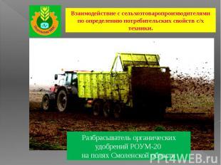 Взаимодействие с сельхозтоваропроизводителями по определению потребительских сво