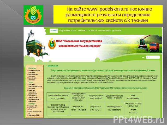 На сайте www: podolskmis.ru постоянно размещаются результаты определения потребительских свойств с/х техники