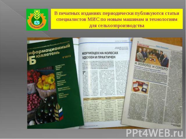В печатных изданиях периодически публикуются статьи специалистов МИС по новым машинам и технологиям для сельхозпроизводства