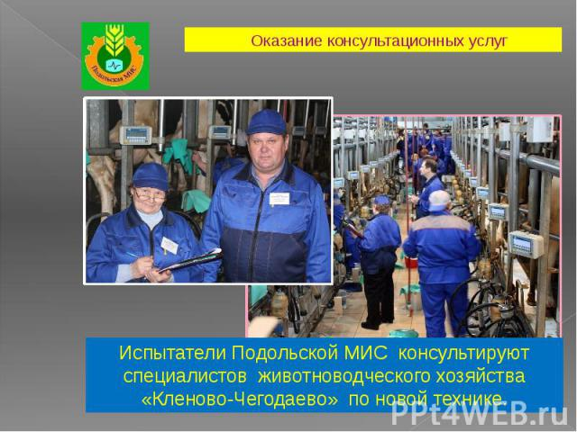 Испытатели Подольской МИС консультируют специалистов животноводческого хозяйства «Кленово-Чегодаево» по новой технике.