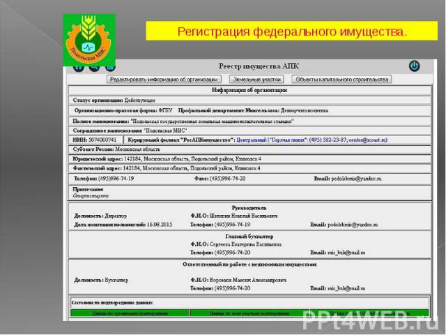 Регистрация федерального имущества.