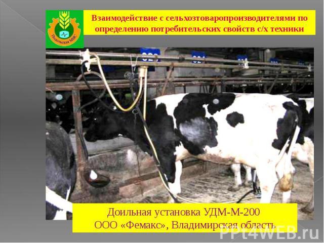 Взаимодействие с сельхозтоваропроизводителями по определению потребительских свойств с/х техники