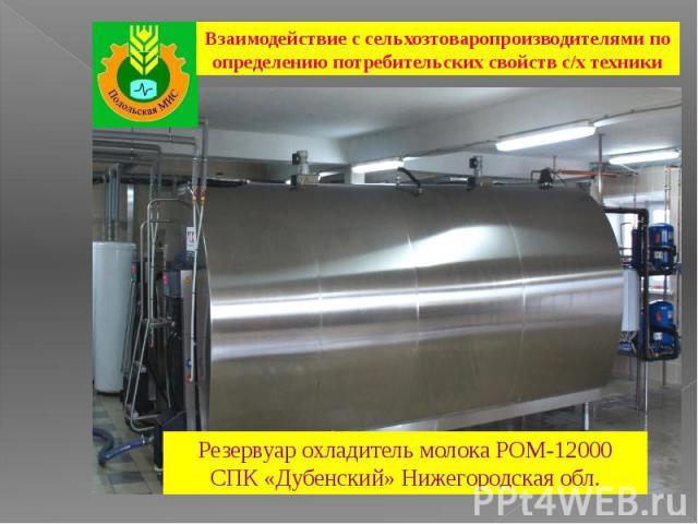 Резервуар охладитель молока РОМ-12000СПК «Дубенский» Нижегородская обл.