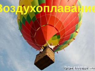 Воздухоплавание Шульжик Александра 7 «А»