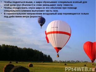 Чтобы подняться выше, с шара сбрасывают специально взятый для этой цели груз (ба