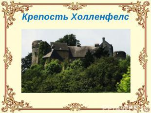 Крепость Холленфелс