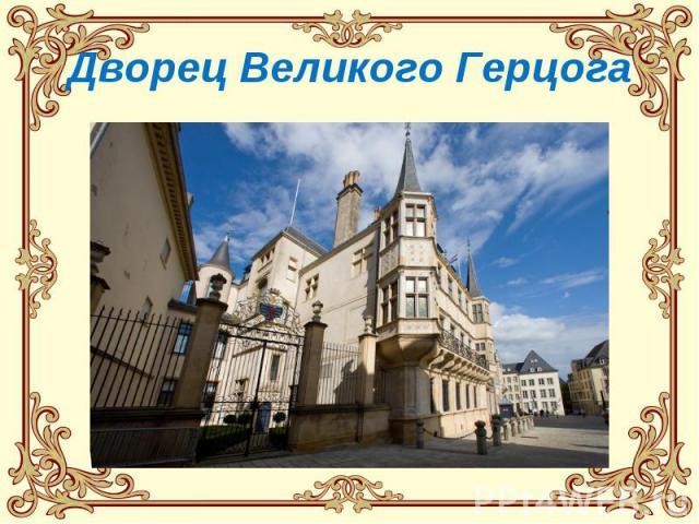 Дворец Великого Герцога