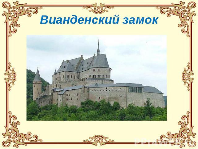 Вианденский замок