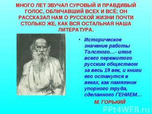 Историческое значение работы Толстого…- итог всего пережитого русским обществом