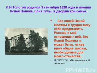 Без своей Ясной Поляны я трудно могу себе представить Россию и моё отношение к н