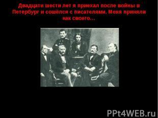 Группа писателей журнала « Современник» . Л.Н. Толстой, Д. В. Григорович, И. А.