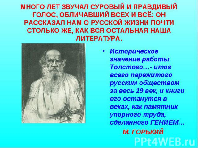Историческое значение работы Толстого…- итог всего пережитого русским обществом за весь 19 век, и книги его останутся в веках, как памятник упорного труда, сделанного ГЕНИЕМ… Историческое значение работы Толстого…- итог всего пережитого русским обще…