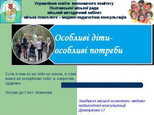 Управління освіти виконавчого комітету Полтавської міської ради міський методичн