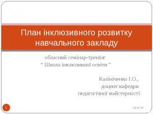 """План інклюзивного розвитку навчального закладу обласний семінар-тренінг """" Школа"""