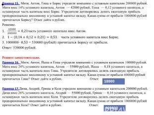 Пример 15. Митя, Антон, Гоша и Борис учредили компанию с уставным капиталом 2000