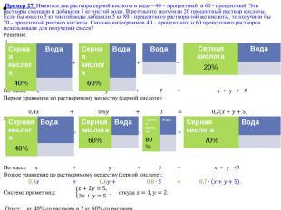 Пример 27. Имеются два раствора серной кислоты в воде – 40 – процентный и 60 - п