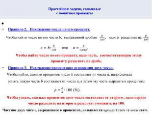 Простейшие задачи, связанные с понятием проценты.Правило 2. Нахождение числа по