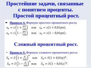 Простейшие задачи, связанные с понятием проценты. Простой процентный рост.Правил