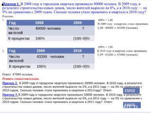 Пример 1. В 2008 году в городском квартале проживало 40000 человек. В 2009 году,