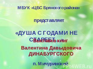 МБУК «ЦБС Брянского района» представляет