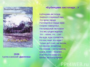 2009 Группа компаний «Десяточка» «Бубенцами листопада…» Бубенцами листопада Зазв