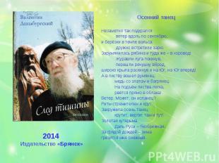 2014 Издательство «Брянск» Осенний танец Незаметно так подкрался ветер вдоль по