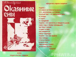 1994 Издательство «Злата» «Досрочно седели солдаты» Седина – это вовсе не блекло