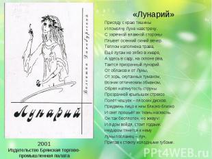2001 Издательство Брянская торгово-промышленная палата «Лунарий» Присяду с краю
