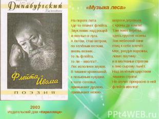 2003 Издательский дом «Кириллица» На пороге лета где-то плачет флейта. Звук пови