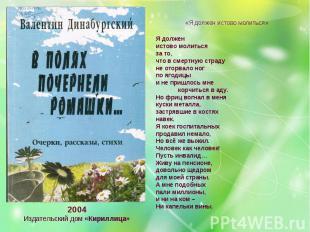 2004 Издательский дом «Кириллица» «Я должен истово молиться» Я должен истово мол