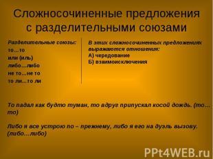 Разделительные союзы: Разделительные союзы: то…то или (иль) либо…либо не то…не т