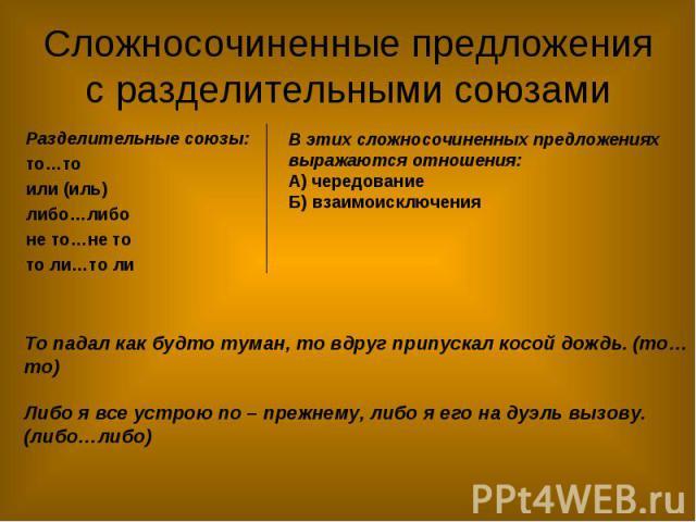 Разделительные союзы: Разделительные союзы: то…то или (иль) либо…либо не то…не то то ли…то ли