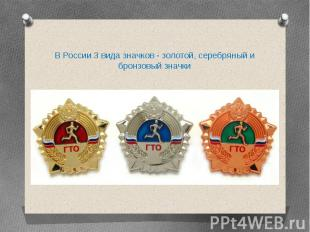 ВРоссии 3 вида значков - золотой, серебряный и бронзовый значки ВРос