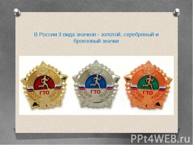 ВРоссии 3 вида значков - золотой, серебряный и бронзовый значки ВРоссии 3 вида значков - золотой, серебряный и бронзовый значки