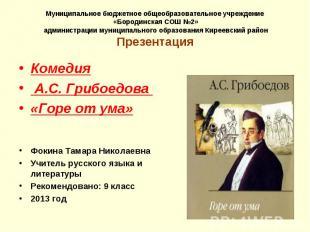 Муниципальное бюджетное общеобразовательное учреждение «Бородинская СОШ №2» адми
