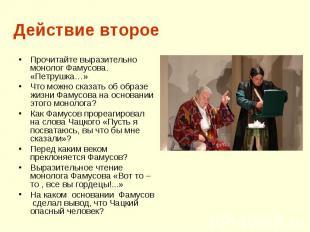 Действие второе Прочитайте выразительно монолог Фамусова. «Петрушка…» Что можно