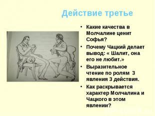 Действие третье Какие качества в Молчалине ценит Софья? Почему Чацкий делает выв
