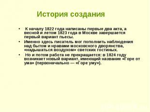 История создания К началу 1822 года написаны первые два акта, а весной и летом 1