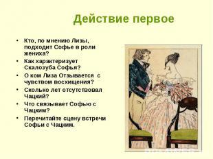Действие первое Кто, по мнению Лизы, подходит Софье в роли жениха? Как характери