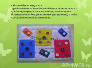 « Волшебные коврики» предназначены для босохождения, исправления и предотвращени