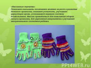 «Массажные перчатки» Помогают оказывать позитивное влияние на рост и развитие де