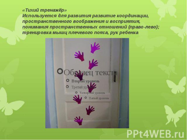 «Тихий тренажёр» Используется для развития развитие координации, пространственного воображения и восприятия, понимания пространственных отношений (право-лево); тренировка мышц плечевого пояса, рук ребенка